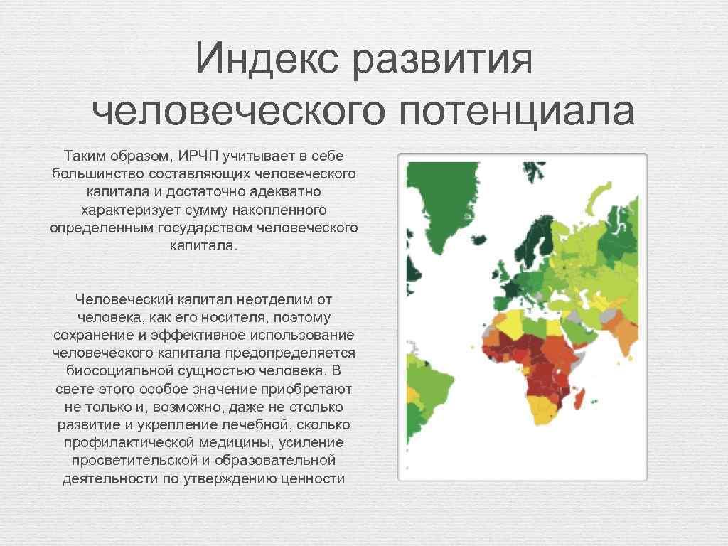 Индекс развития человеческого потенциала Таким образом, ИРЧП учитывает в себе большинство составляющих человеческого капитала