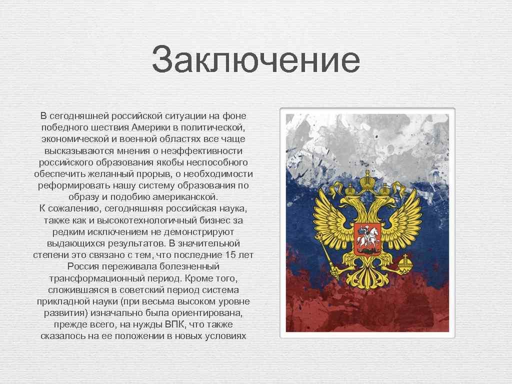 Заключение В сегодняшней российской ситуации на фоне победного шествия Америки в политической, экономической и