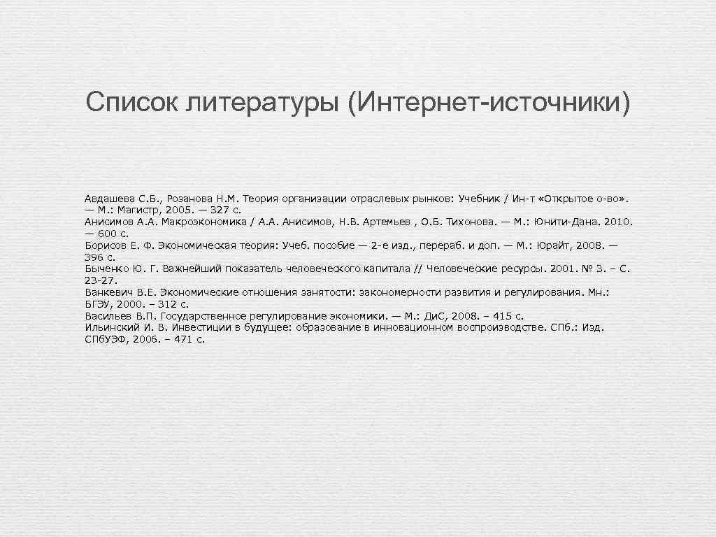 Список литературы (Интернет-источники) Авдашева С. Б. , Розанова Н. М. Теория организации отраслевых рынков: