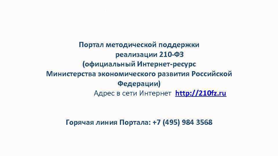 Методическая поддержка по вопросам организации межведомственного взаимодействия Портал методической поддержки реализации 210 -ФЗ (официальный