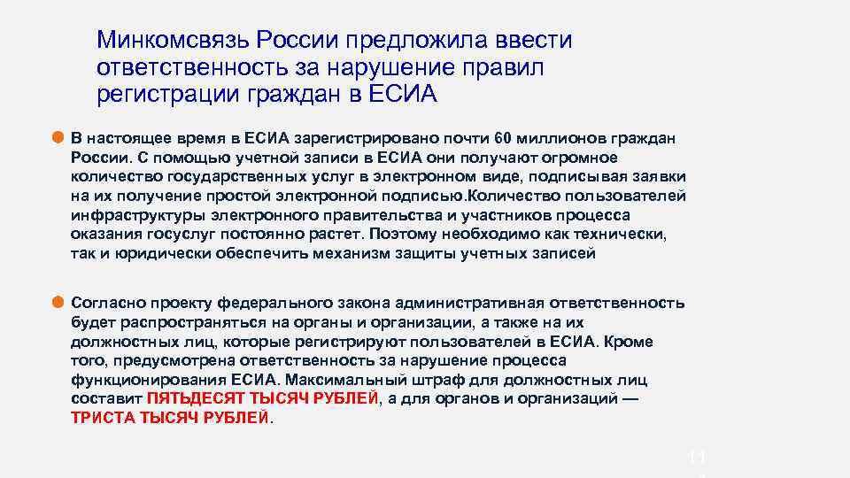 Минкомсвязь России предложила ввести ответственность за нарушение правил регистрации граждан в ЕСИА В настоящее