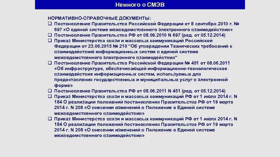 Немного о СМЭВ НОРМАТИВНО-СПРАВОЧНЫЕ ДОКУМЕНТЫ: q Постановление Правительства Российской Федерации от 8 сентября 2010