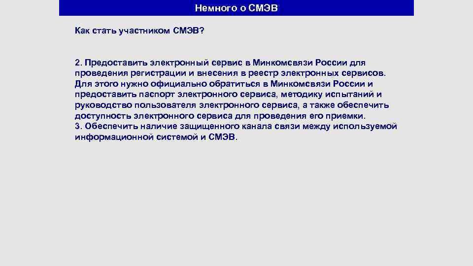 Немного о СМЭВ Как стать участником СМЭВ? 2. Предоставить электронный сервис в Минкомсвязи России