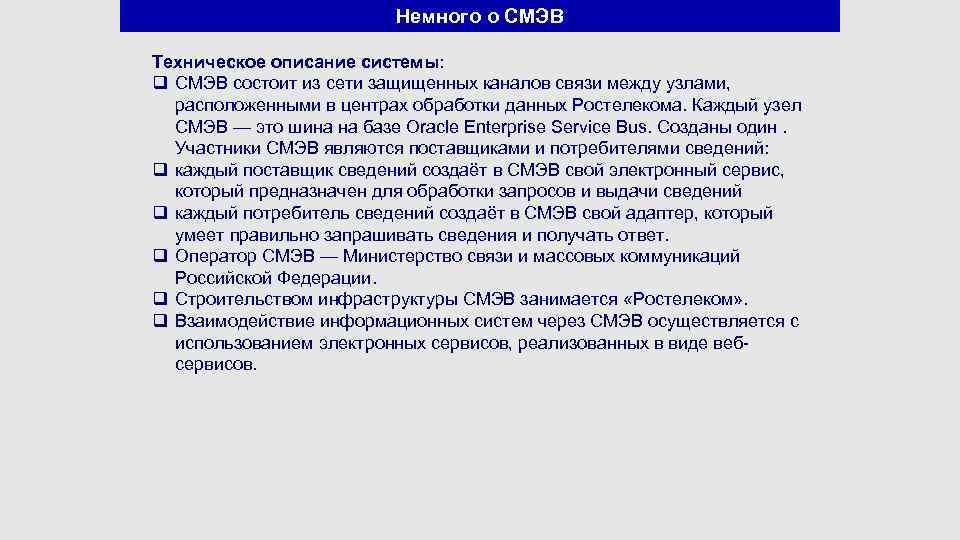 Немного о СМЭВ Техническое описание системы: q СМЭВ состоит из сети защищенных каналов связи