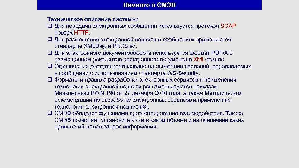 Немного о СМЭВ Техническое описание системы: q Для передачи электронных сообщений используется протокол SOAP