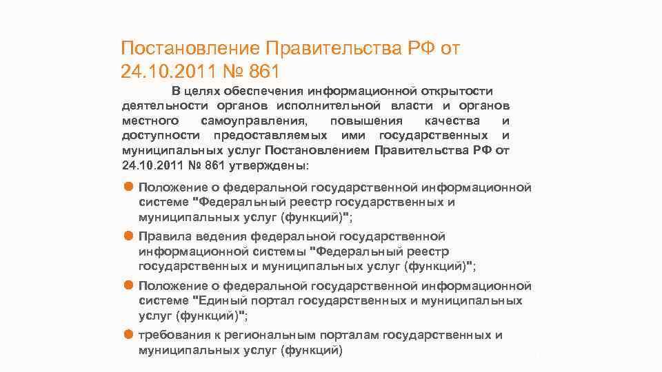 Постановление Правительства РФ от 24. 10. 2011 № 861 В целях обеспечения информационной открытости