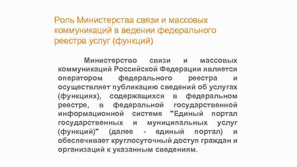 Роль Министерства связи и массовых коммуникаций в ведении федерального реестра услуг (функций) Министерство связи