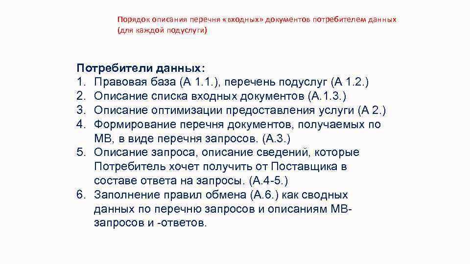 Порядок описания перечня «входных» документов потребителем данных (для каждой подуслуги) Потребители данных: 1. Правовая