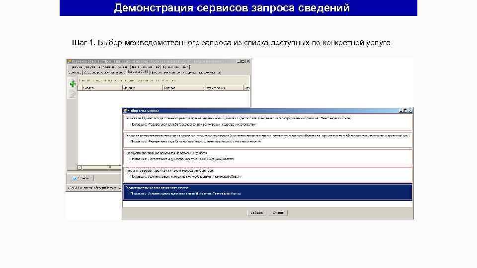 Демонстрация сервисов запроса сведений Шаг 1. Выбор межведомственного запроса из списка доступных по конкретной