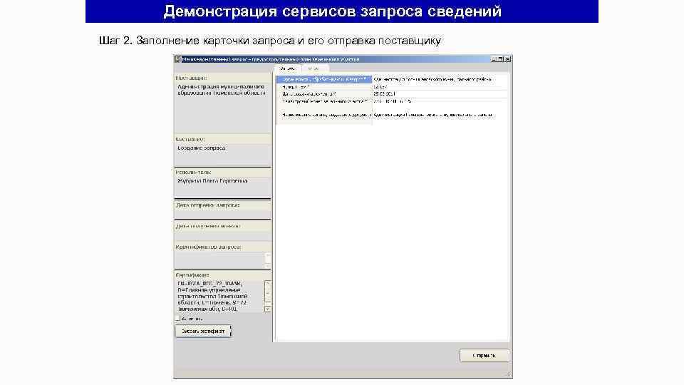 Демонстрация сервисов запроса сведений Шаг 2. Заполнение карточки запроса и его отправка поставщику