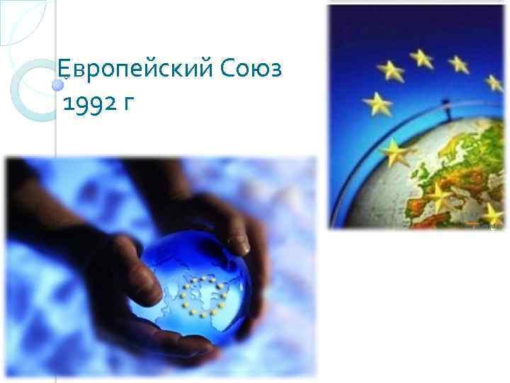 Европейский Союз 1992 г