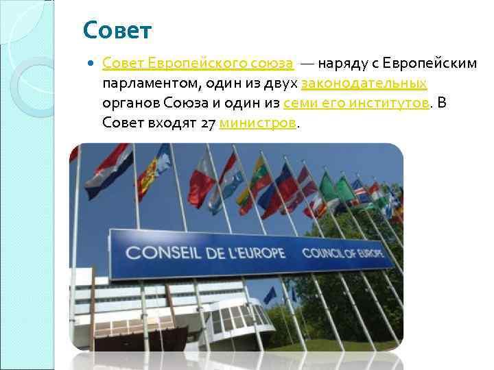 Совет Европейского союза — наряду с Европейским парламентом, один из двух законодательных органов Cоюза