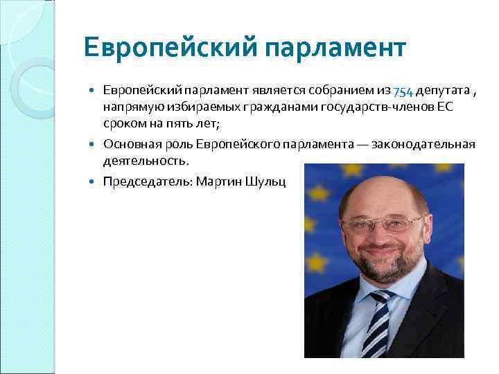 Европейский парламент является собранием из 754 депутата , напрямую избираемых гражданами государств-членов ЕС сроком