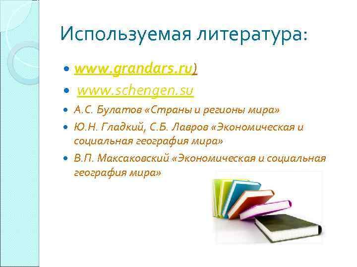 Используемая литература: www. grandars. ru) www. schengen. su А. С. Булатов «Страны и регионы