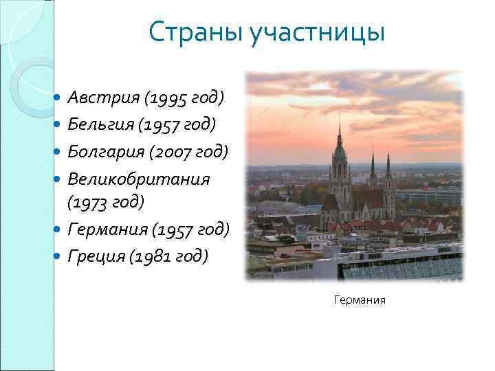 Страны участницы Австрия (1995 год) Бельгия (1957 год) Болгария (2007 год) Великобритания (1973