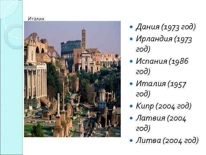 Италия Дания (1973 год) Ирландия (1973 год) Испания (1986 год) Италия (1957 год) Кипр