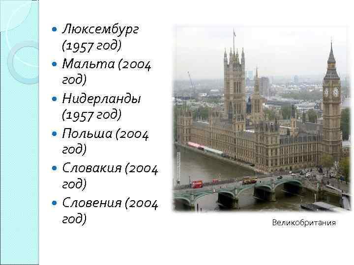 Люксембург (1957 год) Мальта (2004 год) Нидерланды (1957 год) Польша (2004 год) Словакия (2004