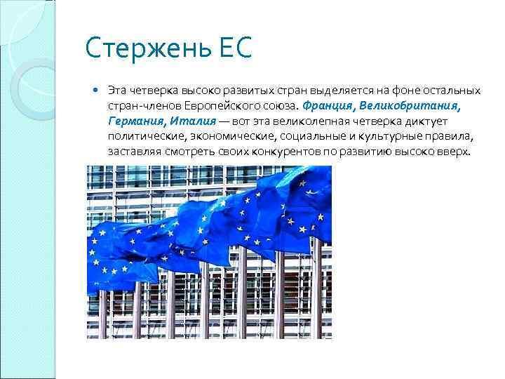 Стержень ЕС Эта четверка высоко развитых стран выделяется на фоне остальных стран-членов Европейского союза.
