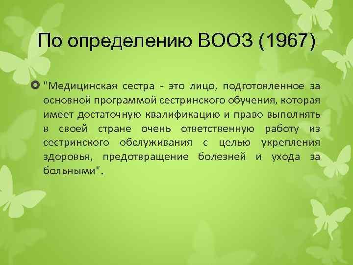 По определению ВООЗ (1967)
