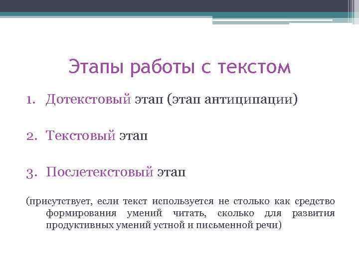 Этапы работы с текстом 1. Дотекстовый этап (этап антиципации) 2. Текстовый этап 3. Послетекстовый