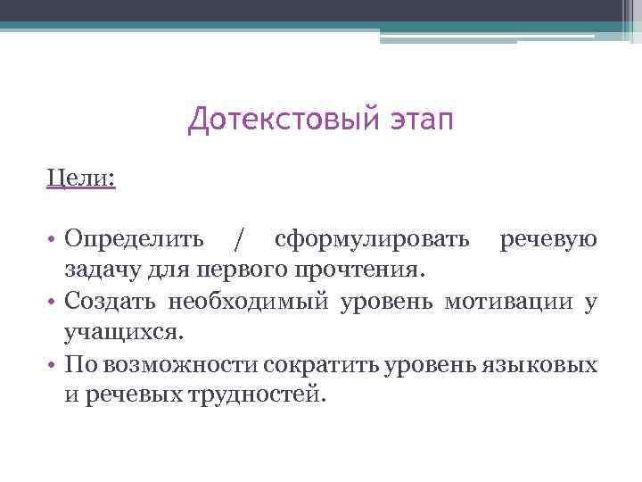 Дотекстовый этап Цели: • Определить / сформулировать речевую задачу для первого прочтения. • Создать