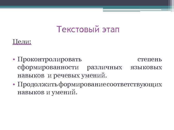 Текстовый этап Цели: • Проконтролировать степень сформированности различных языковых навыков и речевых умений. •