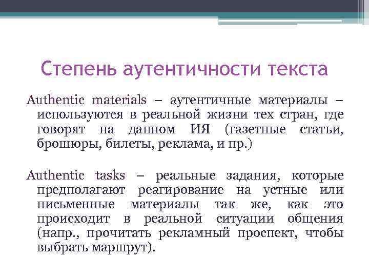 Степень аутентичности текста Authentic materials – аутентичные материалы – используются в реальной жизни тех