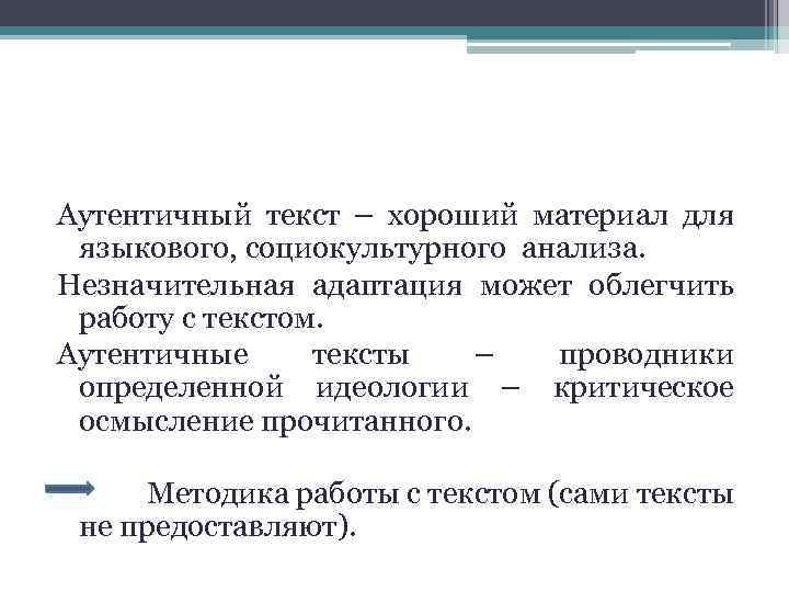Аутентичный текст – хороший материал для языкового, социокультурного анализа. Незначительная адаптация может облегчить работу