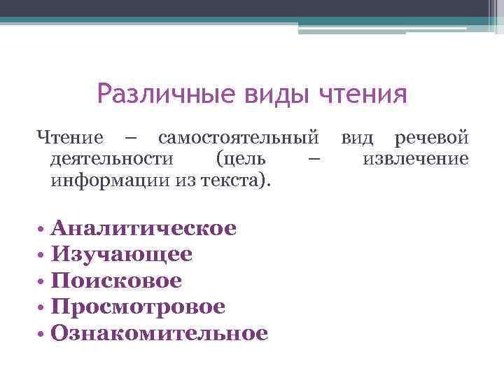 Различные виды чтения Чтение – самостоятельный деятельности (цель – информации из текста). • Аналитическое