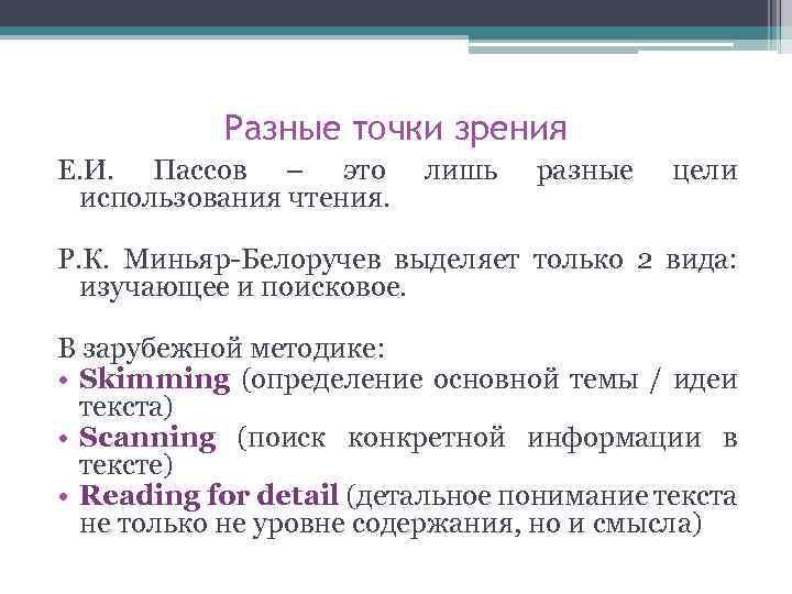 Разные точки зрения Е. И. Пассов – это использования чтения. лишь разные цели Р.