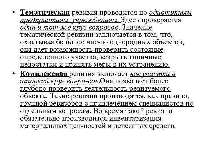 Правила проведения ревизии реферат 2552