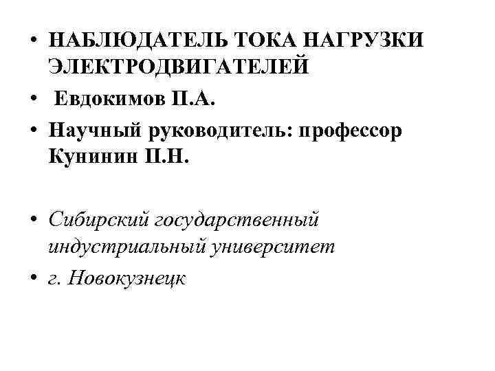 • НАБЛЮДАТЕЛЬ ТОКА НАГРУЗКИ ЭЛЕКТРОДВИГАТЕЛЕЙ • Евдокимов П. А. • Научный руководитель: профессор