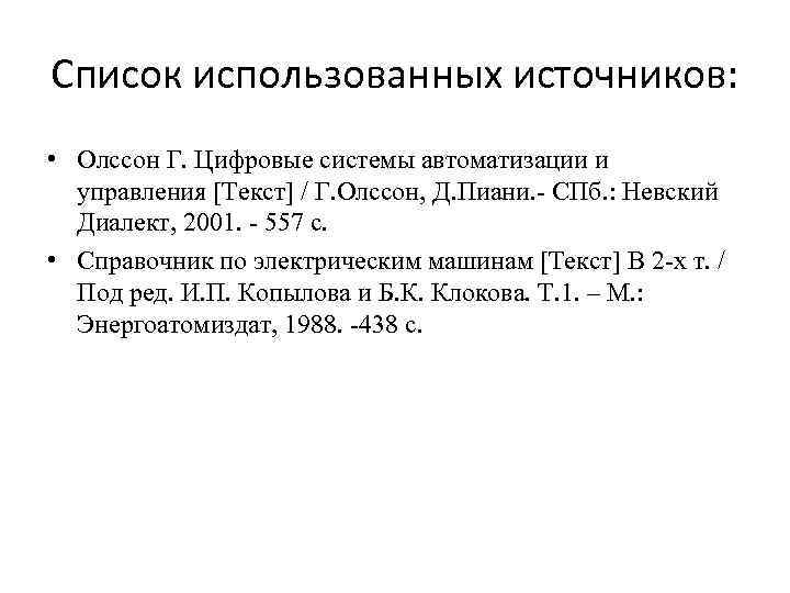 Список использованных источников: • Олссон Г. Цифровые системы автоматизации и управления [Текст] / Г.