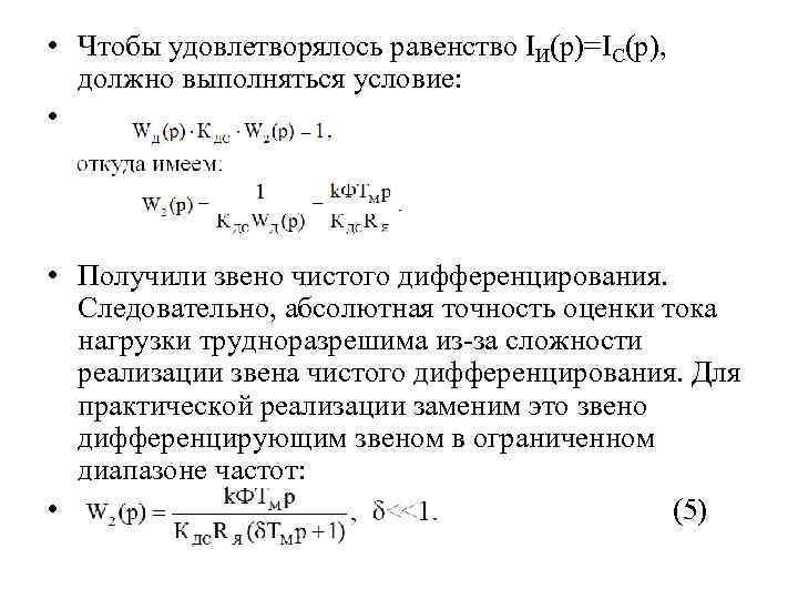• Чтобы удовлетворялось равенство IИ(p)=IC(p), должно выполняться условие: • Получили звено чистого дифференцирования.