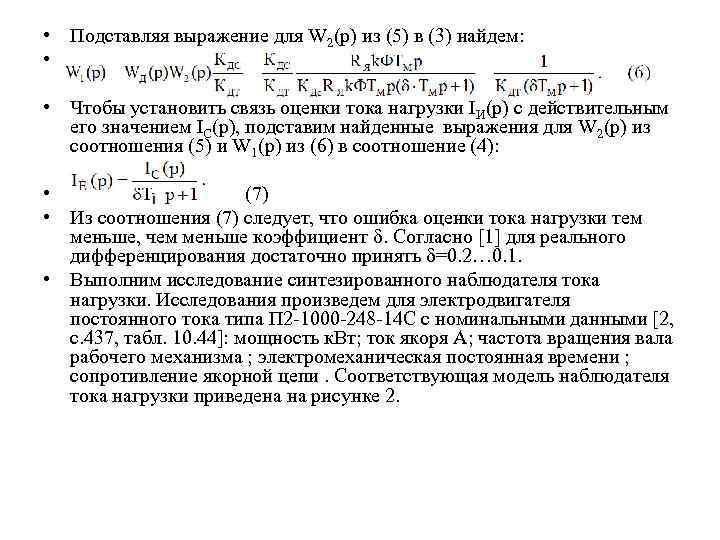 • Подставляя выражение для W 2(p) из (5) в (3) найдем: • •