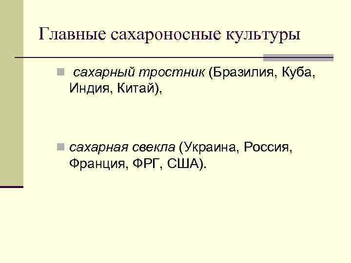 Главные сахароносные культуры n сахарный тростник (Бразилия, Куба, Индия, Китай), n сахарная свекла (Украина,