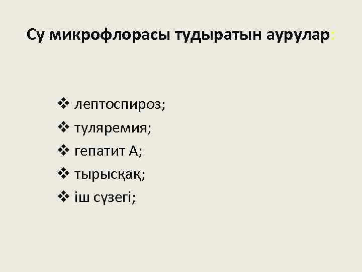 Су микрофлорасы тудыратын аурулар: v лептоспироз; v туляремия; v гепатит А; v тырысқақ; v