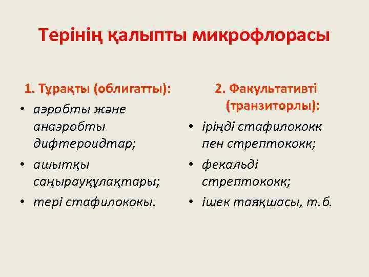 Терінің қалыпты микрофлорасы 1. Тұрақты (облигатты): • аэробты және анаэробты дифтероидтар; • ашытқы саңырауқұлақтары;