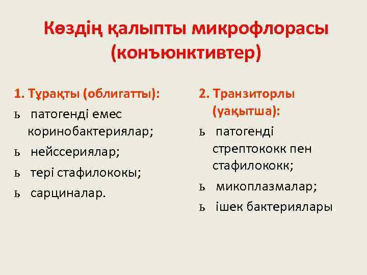 Көздің қалыпты микрофлорасы (конъюнктивтер) 1. Тұрақты (облигатты): ь патогенді емес коринобактериялар; ь нейссериялар; ь
