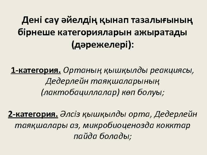 Дені сау әйелдің қынап тазалығының бірнеше категорияларын ажыратады (дәрежелері): 1 -категория. Ортаның қышқылды реакциясы,
