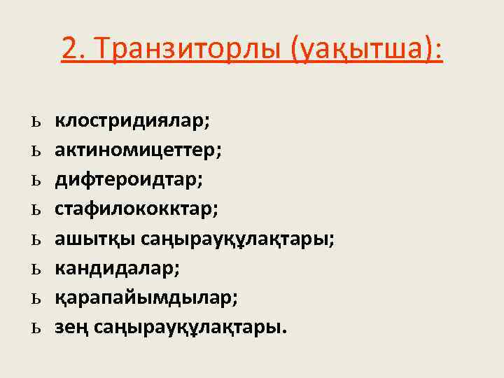 2. Транзиторлы (уақытша): ь ь ь ь клостридиялар; актиномицеттер; дифтероидтар; стафилококктар; ашытқы саңырауқұлақтары; кандидалар;