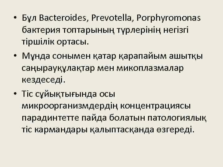 • Бұл Bacteroides, Prevotella, Porphyromonas бактерия топтарының түрлерінің негізгі тіршілік ортасы. • Мұнда