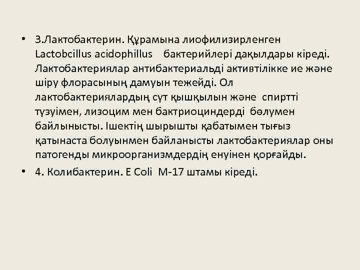 • 3. Лактобактерин. Құрамына лиофилизирленген Lactobcillus acidophillus бактерийлері дақылдары кіреді. Лактобактериялар антибактериальді активтілікке