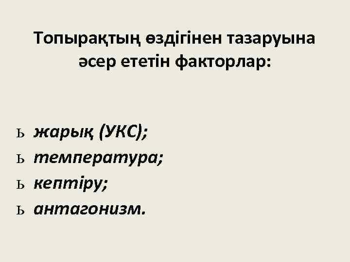 Топырақтың өздігінен тазаруына әсер ететін факторлар: ь ь жарық (УКС); температура; кептіру; антагонизм.