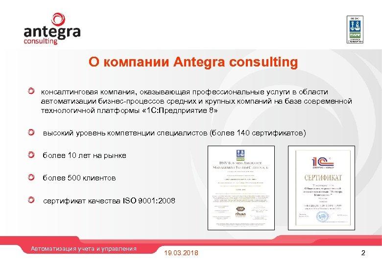 О компании Antegra consulting консалтинговая компания, оказывающая профессиональные услуги в области автоматизации бизнес-процессов средних