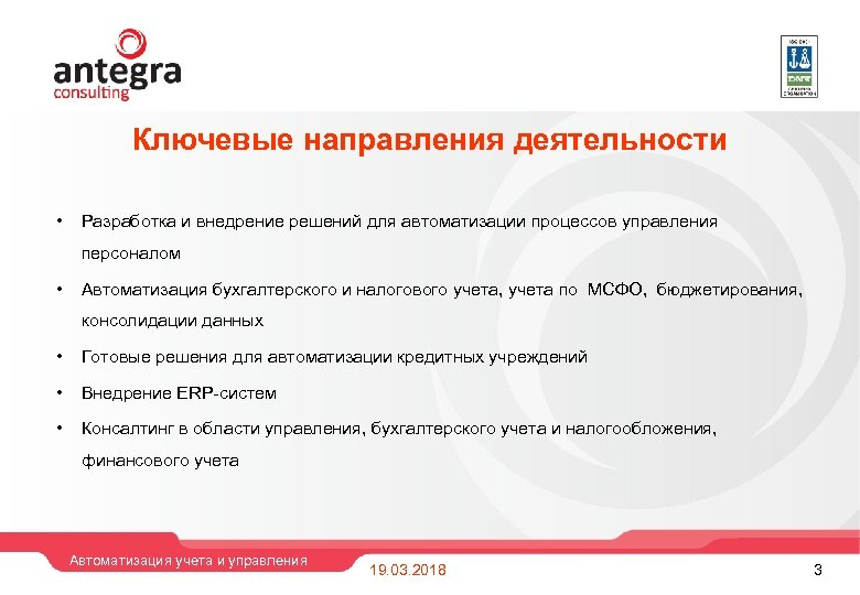Ключевые направления деятельности • Разработка и внедрение решений для автоматизации процессов управления персоналом •