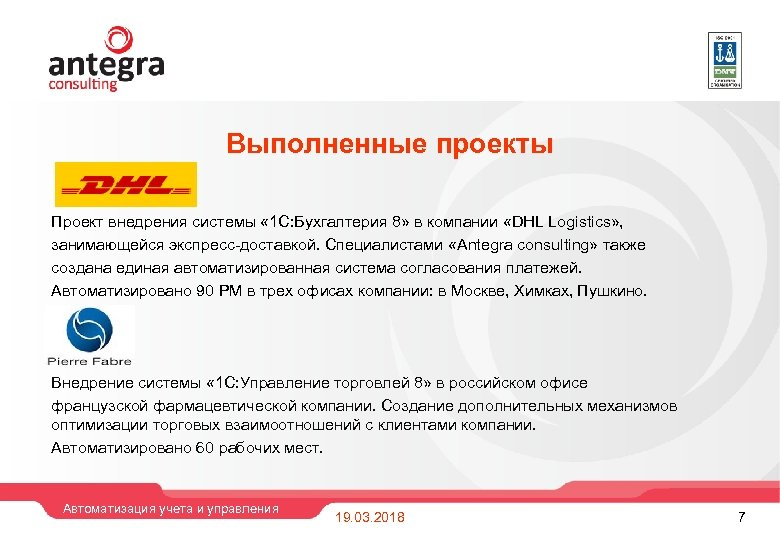 Выполненные проекты Проект внедрения системы « 1 С: Бухгалтерия 8» в компании «DHL Logistics»