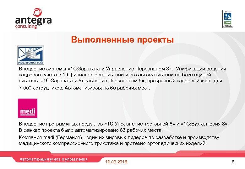 Выполненные проекты Внедрение системы « 1 С: Зарплата и Управление Персоналом 8» . Унификации