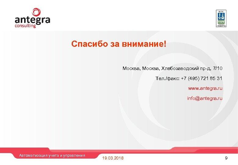 Спасибо за внимание! Москва, Хлебозаводский пр-д, 7/10 Тел. /факс: +7 (495) 721 85 31