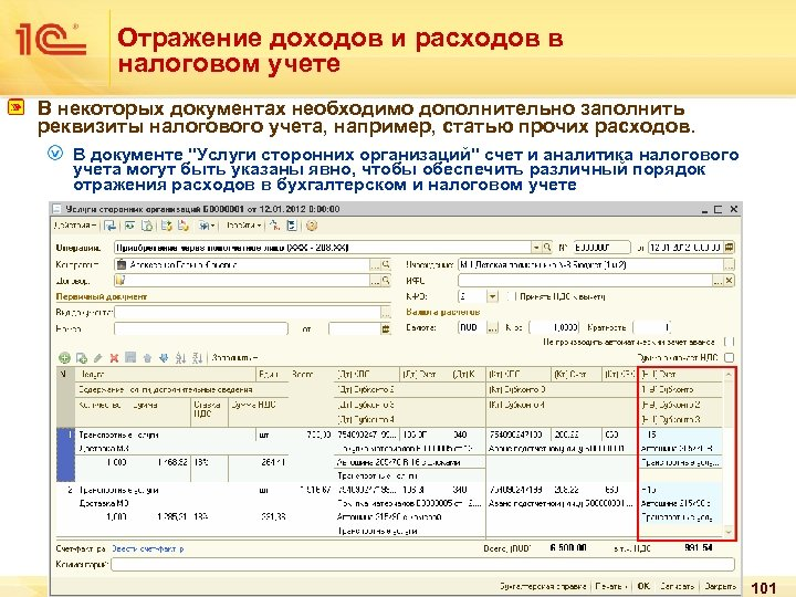 Услуги почты налоговый учет ооо бухгалтер 911
